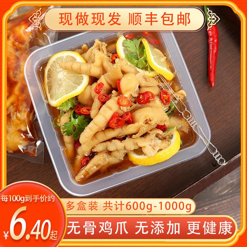 无骨鸡爪柠檬酸辣即食袋装盒1000g香辣脱骨网红熟食吃货零食凤爪