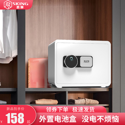 Singamas safe household small safe fingerprint password mini bedside all steel into the wall WIFI safe safe deposit box invisible into the wall installation and fixing 20/25/36 home office folder ten thousand