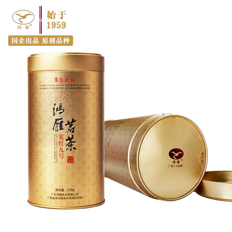 克新金罐150鸿雁茶叶英德红茶英红九号广东农科所出品人气口粮茶