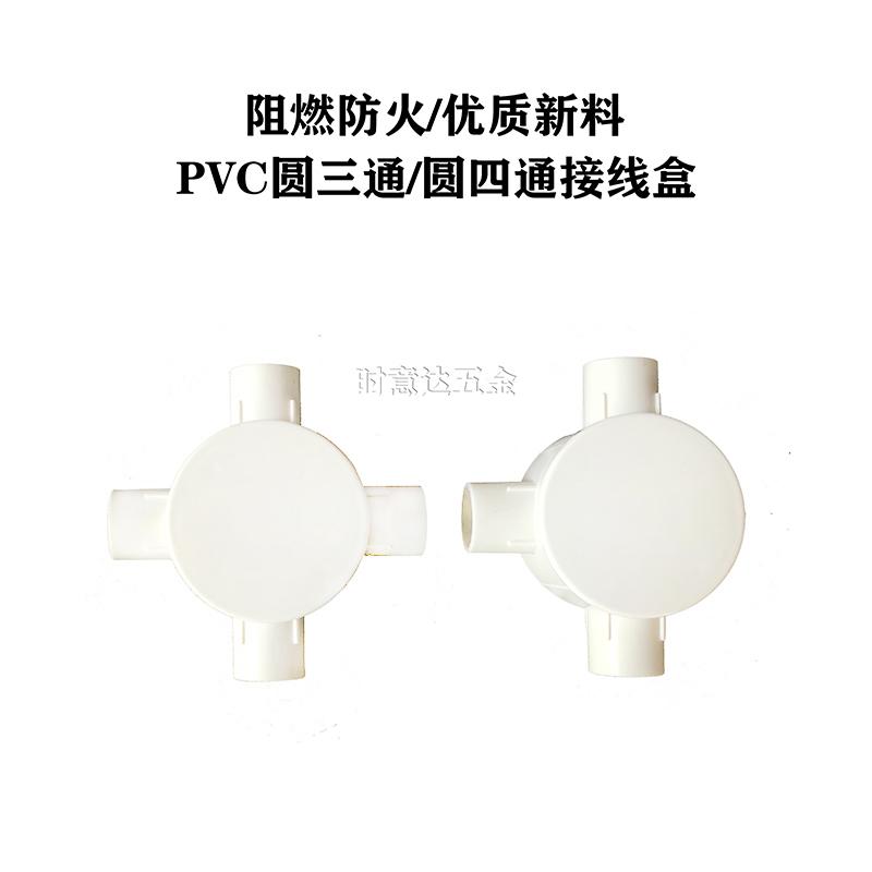 PVC阻燃4分6分圆三通圆四通接线盒20带盖三通25三叉分线盒司令盒