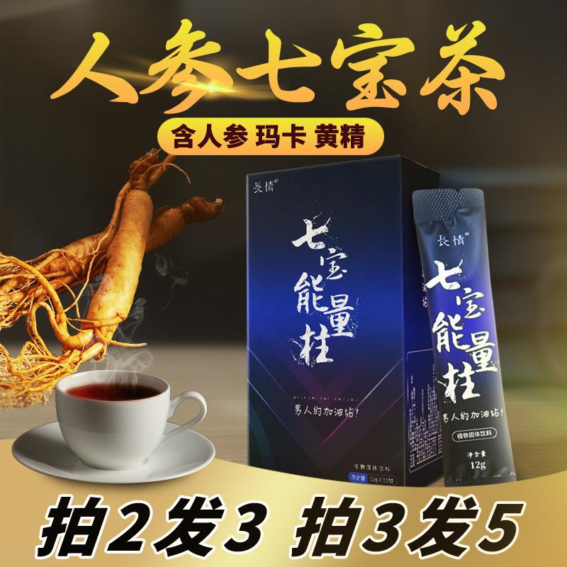 长情养生茶五宝茶枸杞茶男肾人参桑葚组合花茶男人养调理肾八宝茶