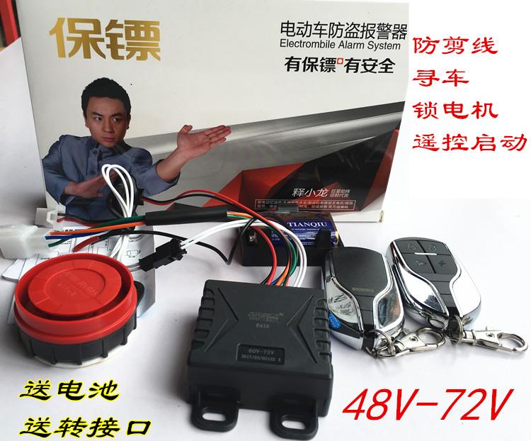 日本剪线电动车报警器断电报警锁电机功能送电池包邮保镖e416防盗