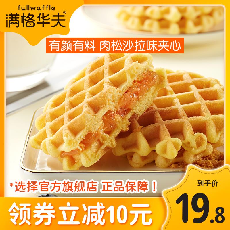 满格华夫 肉松沙拉夹心华夫饼早餐面包整箱400g网红零食蛋糕糕点