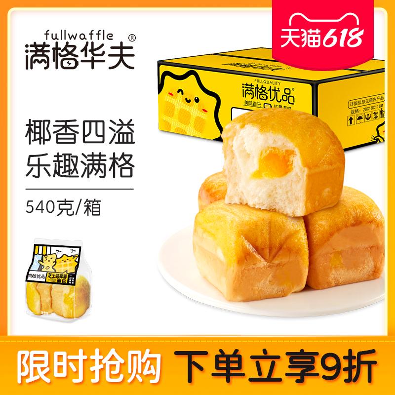 满格华夫软面包早餐网红椰蓉小面包