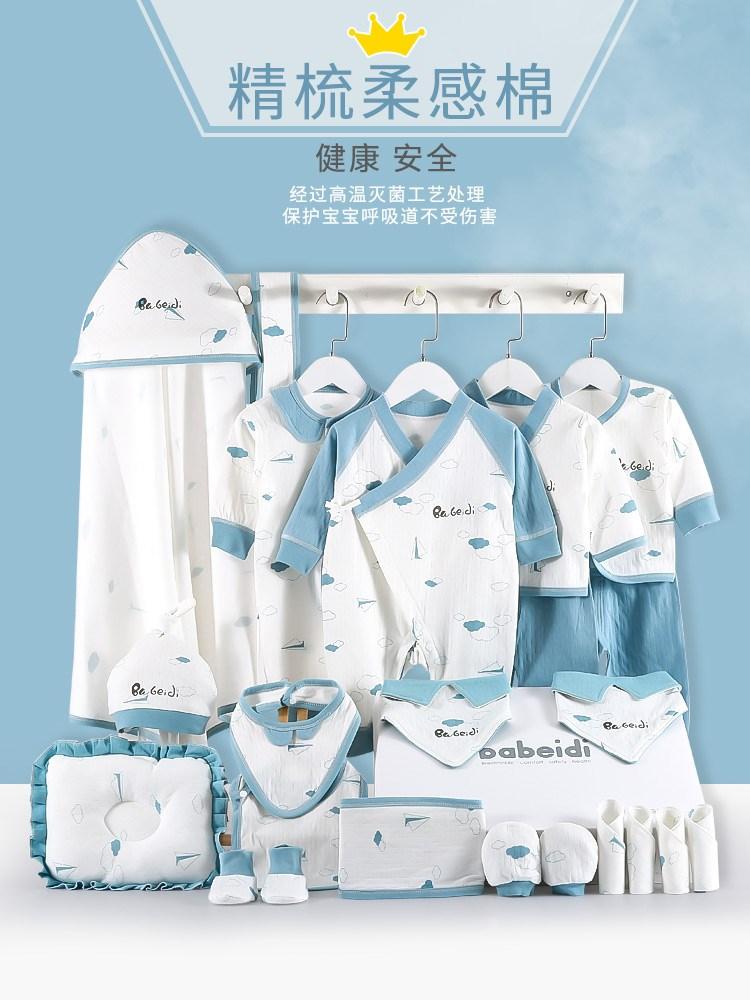 初生婴儿衣服秋冬套装新生儿礼盒宝宝满月礼物刚出生高档用品送礼