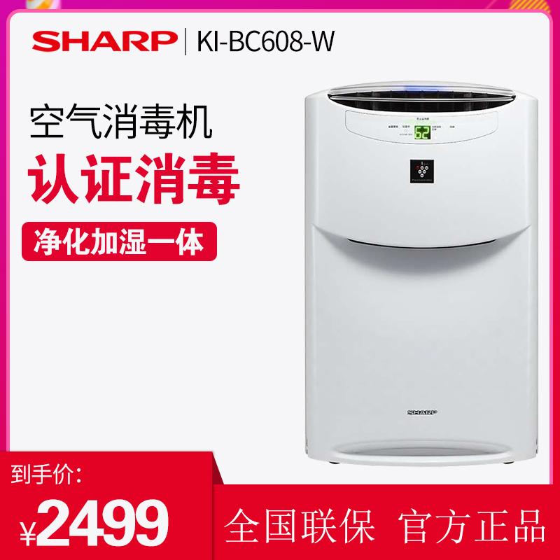 Sharp air purifier household formaldehyde removal mist free humidifier kc-w380s-w1 / W200 / ki-bc608