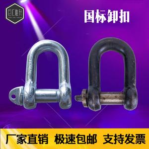 起重国标重型卸扣U型吊环卡扣锁扣D形卡环吊装工具连接扣20TM8M14