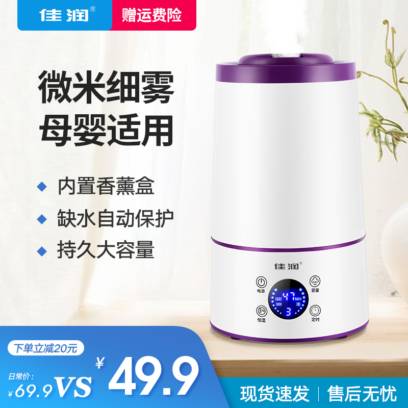 Jia Run humidifier home mute fog, air conditioning room bedroom office desktop cleaning air spray small