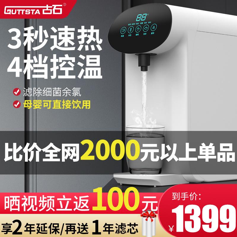 古石 净水器家用直饮加热一体机家用饮水机 智能台式小型全自动