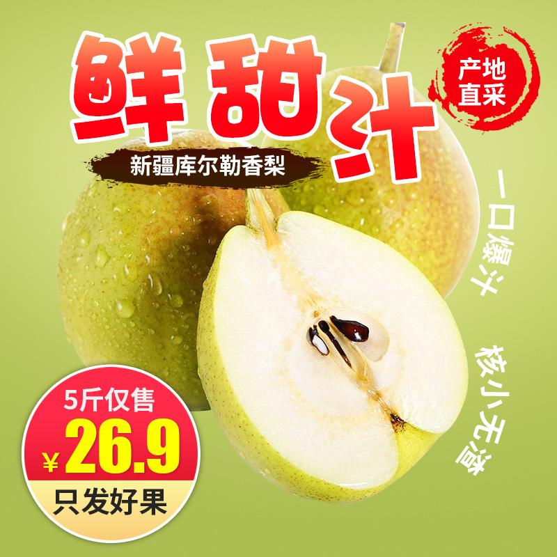 新疆库尔勒香梨 精选一级果梨子孕妇当季新鲜水果整箱批发小香梨图片