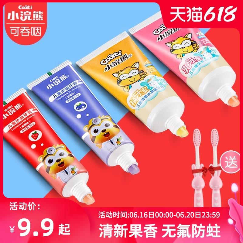 小浣熊儿童牙膏可吞咽2-3一6岁以上12无氟8宝宝1防蛀正品牙刷套装