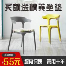塑料椅子现代简约家用加厚成人餐桌椅牛角靠背椅北欧网红轻奢美甲