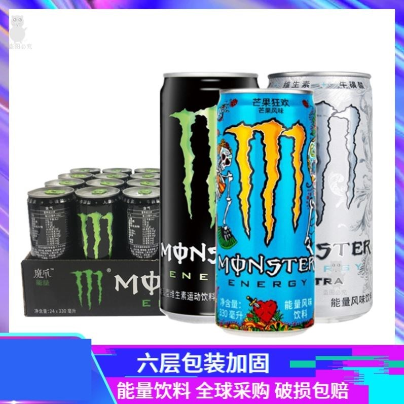Magic claw drink mango monster Coca Cola vitamin energy function exercise sugar free magic claw 24 cans