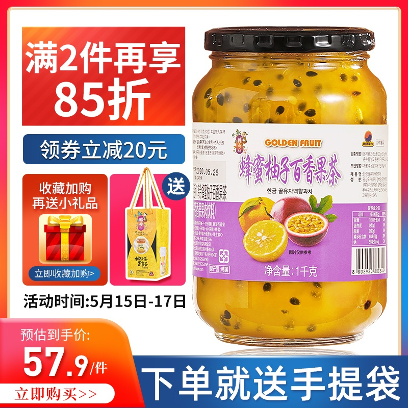 韩今蜂蜜柚子柠檬百香果茶1kg韩国进口水果酱泡水冲饮奶茶店专用