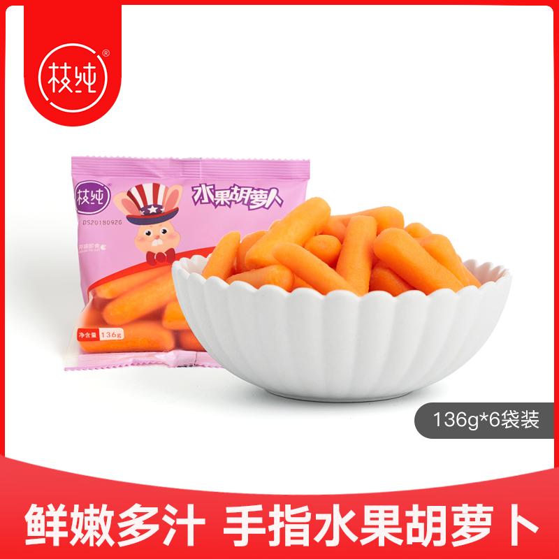 生吃手指迷你红萝卜进口帝王系萝卜蔬菜新鲜水果小胡萝卜136g*6袋