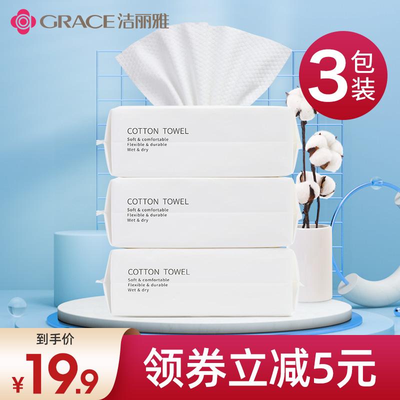 洁丽雅洗脸巾一次性纸抽取式洁面巾
