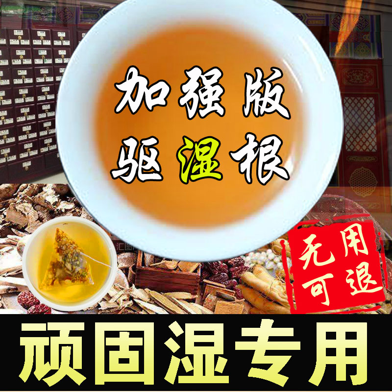 【品质看得见】礼品级红豆薏米祛湿茶加强版