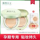 植物主义孕产妇彩妆孕妇气垫专用怀孕期粉底液bb霜素颜正品 遮瑕cc