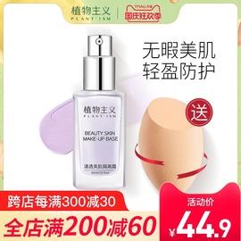 植物主义孕妇隔离霜专用怀孕期彩妆遮瑕非气垫BB粉底液素颜化妆品