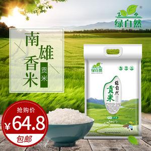 领15元券购买2019年广东南雄农家自产岭南新米