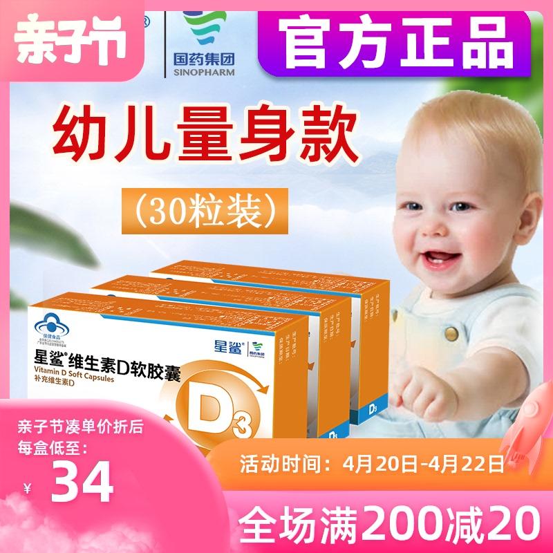 星鲨维生素D3婴儿补钙片软胶囊维生素D滴剂儿童青少年孕妇婴幼儿