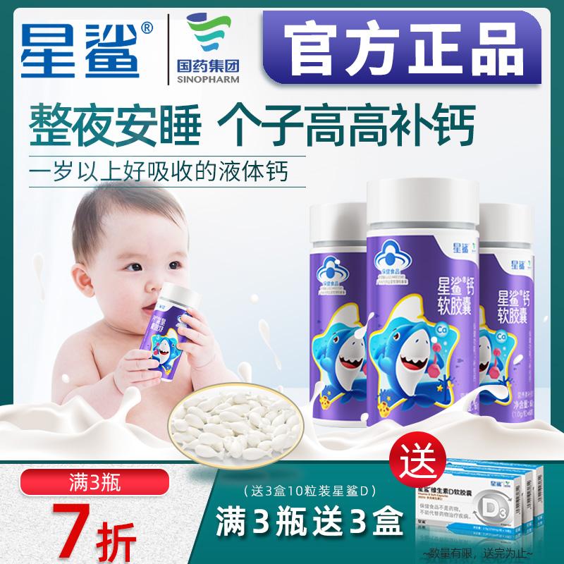 星鲨钙婴儿儿童少年长身高补钙孕妇宝宝液体钙剂碳酸钙婴幼儿钙片