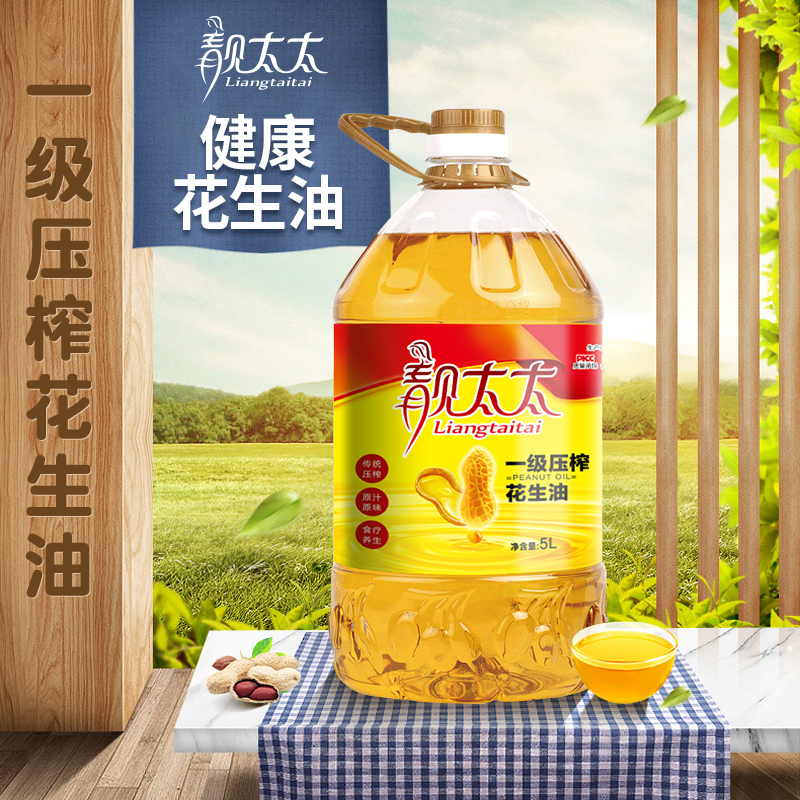 Mrs. Liang grade I peanut oil 5L physical pressed Luzhou flavor vegetable oil household edible oil in large barrels of 5L