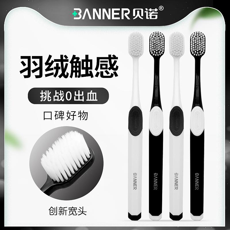 贝诺软毛宽头牙刷 成人家庭用组合装超细超软细毛 敏感牙龈防出血
