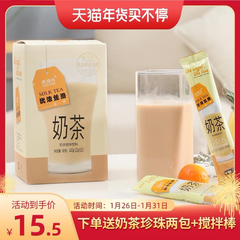 凯瑞玛速溶奶茶粉盒装20条冲饮阿萨姆冲泡饮品奶茶店网红奶茶原味