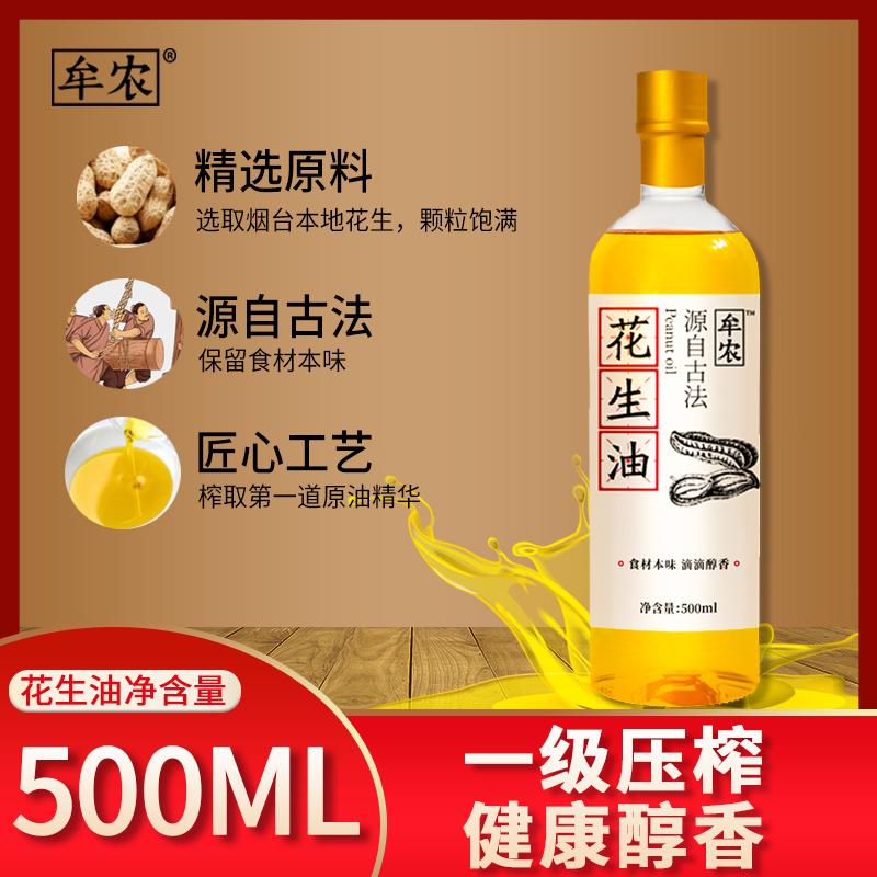 一级压榨古法纯正花生油500ml小瓶 宿舍用家用健康原香油桶食用油