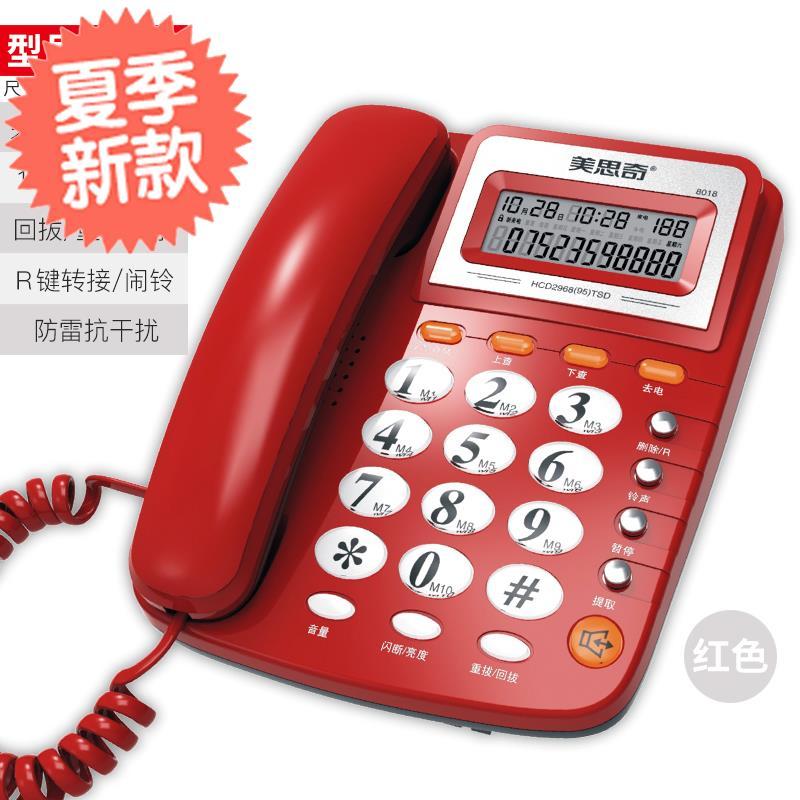 电信联通移动通用固话 w老人用大声音电话机 有线固定座机家用办