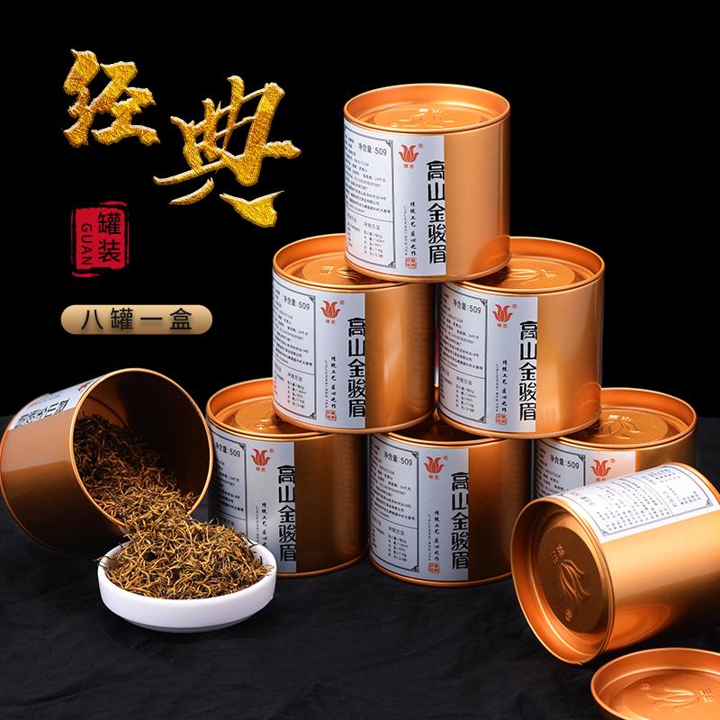 金骏眉红茶茶叶正宗特级全黄芽新茶叶蜜香浓香型罐装礼盒装400克