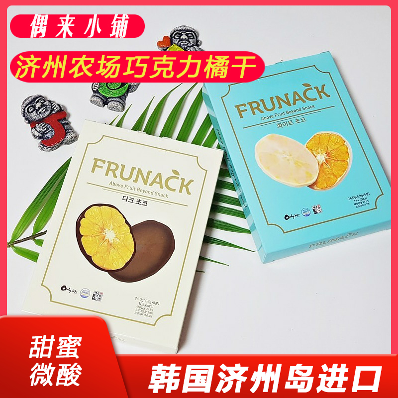 Frinack dried orange, black and white chocolate, orange slices, Jizhou special product, healthy drying for children