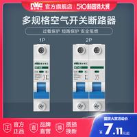 雷士空气开关1P家用小型断路器2P3P63A电闸3P隔离开关空开断路器