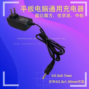智能快速充电器5V2A锂电池直充座充12V4.2V1A通用型万能充适配器V