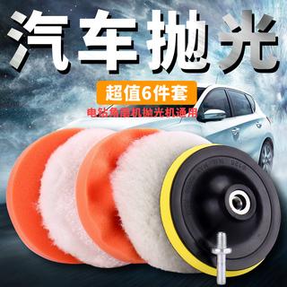 汽车抛光海绵抛光盘自粘羊毛轮抛光机打蜡工具海绵轮角磨机抛光轮