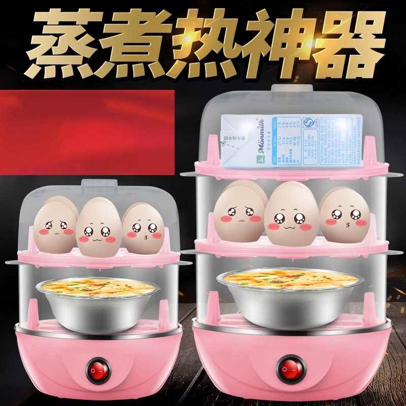 Egg steamer household multi-functional double-layer kitchen appliances egg boiler egg Mini creative small appliances automatic power off