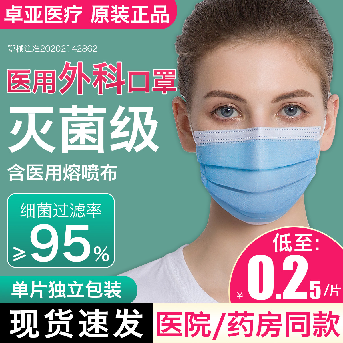 卓亚医疗医用外科口罩三层防护口罩