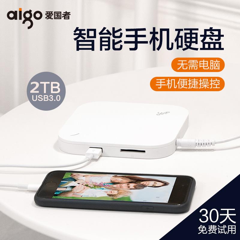 【顺丰】爱国者HD800大容量手机移动硬盘2tb备份存储小米苹果手机电脑通用1t高速USB3.0备份相机数码伴侣2tb