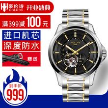 豪伦诗Holuns 进口机芯手表 男士全自动机械手表 防水镂空设计