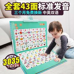 1-3-6-8岁幼儿益智早教点读机有声挂图学习机儿童启蒙小孩智力开发有声玩具43面点读挂本usb充电中英文电子书