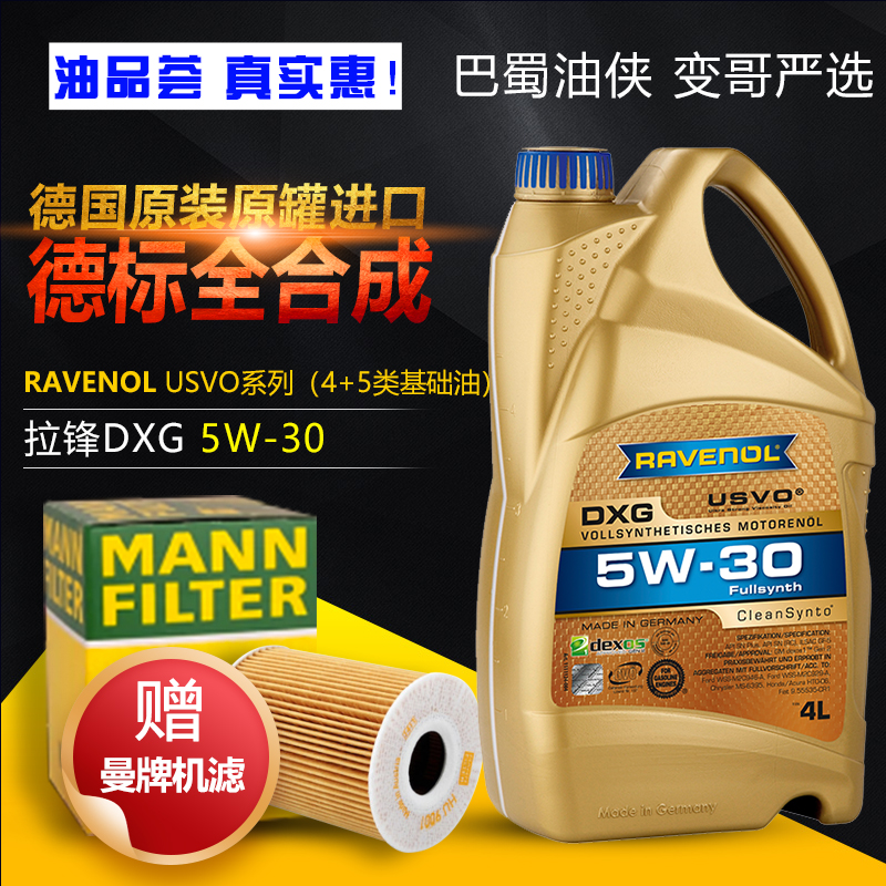 Ravenol Lafeng DXG Lafeng 5W30 macaveron ravino full synthetic engine oil imported from Germany
