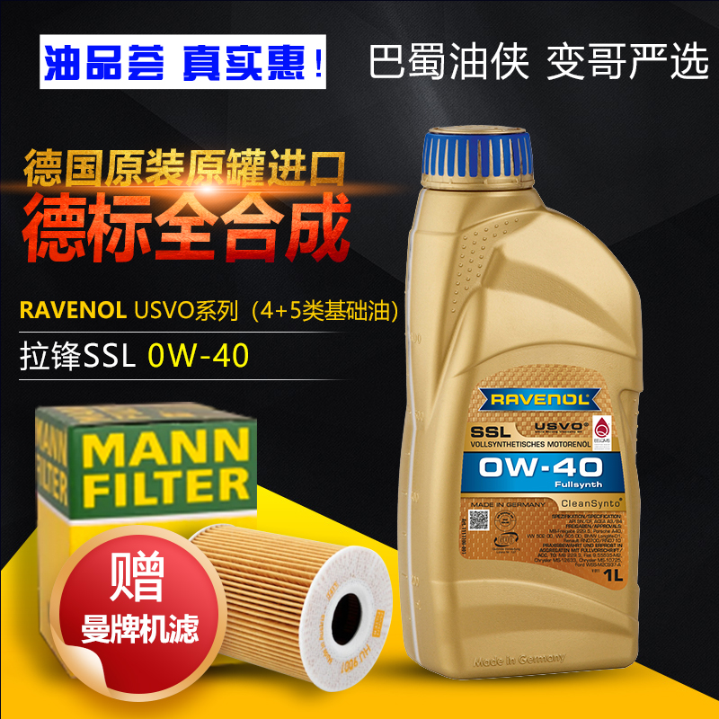 Ravenol Lafeng SSL Lafeng 0w40 macaveron ravino full synthetic lubricating oil imported from Germany