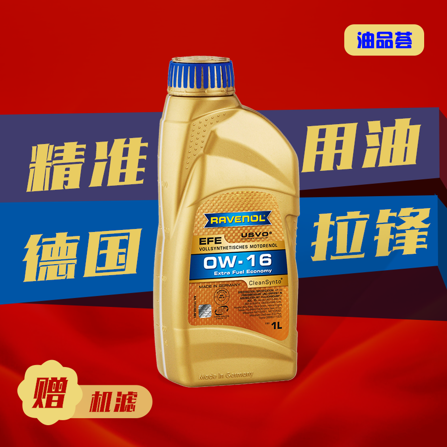Ravenol Lafeng EFE Lafeng 0w16 macaveron ravino full synthetic lubricating oil imported from Germany
