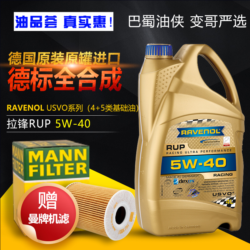 Ravenol Lafeng RUP 5w40 macaveron ravino full synthetic engine oil imported from Germany