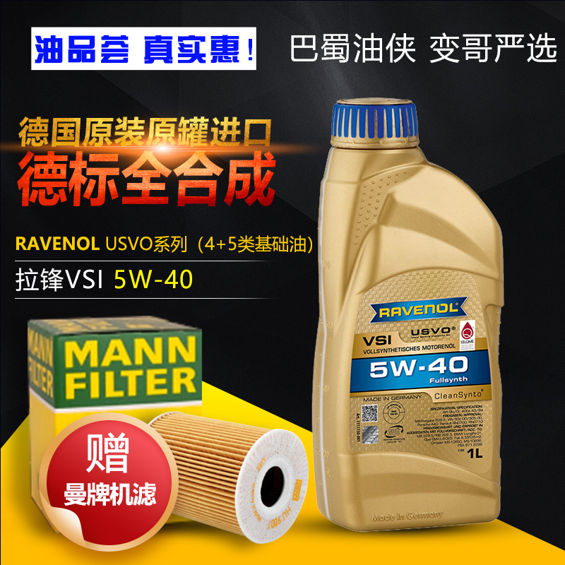 Ravenol Lafeng VSI Lafeng 5w40 macaveron ravino full synthetic lubricating oil imported from Germany