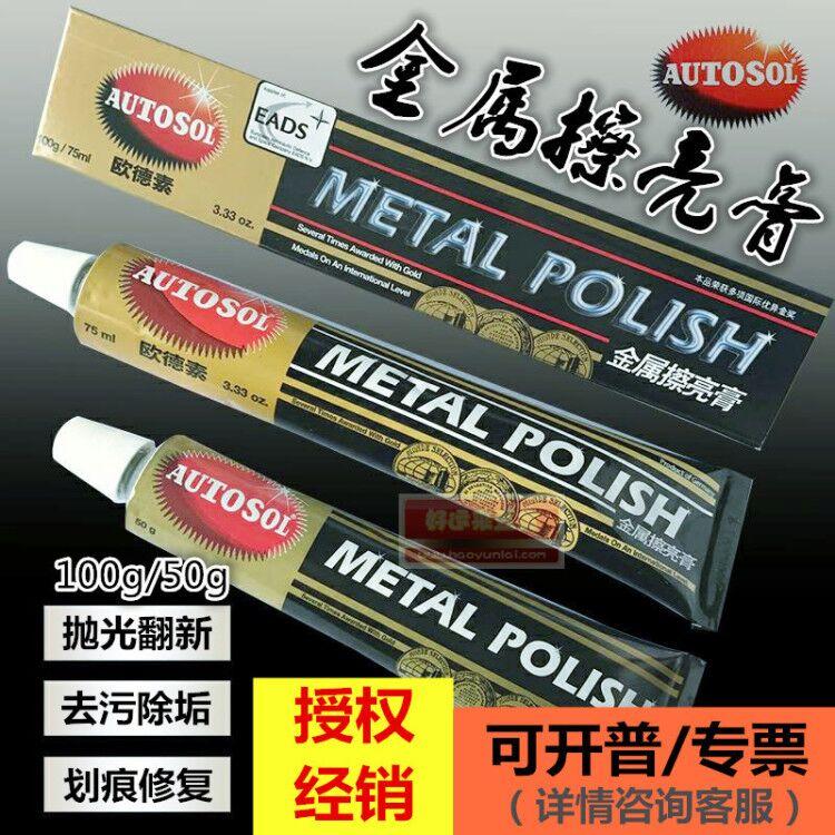 德国AUTOSOL金属擦亮膏擦铜膏划痕去铜锈修复五金不锈钢抛光膏