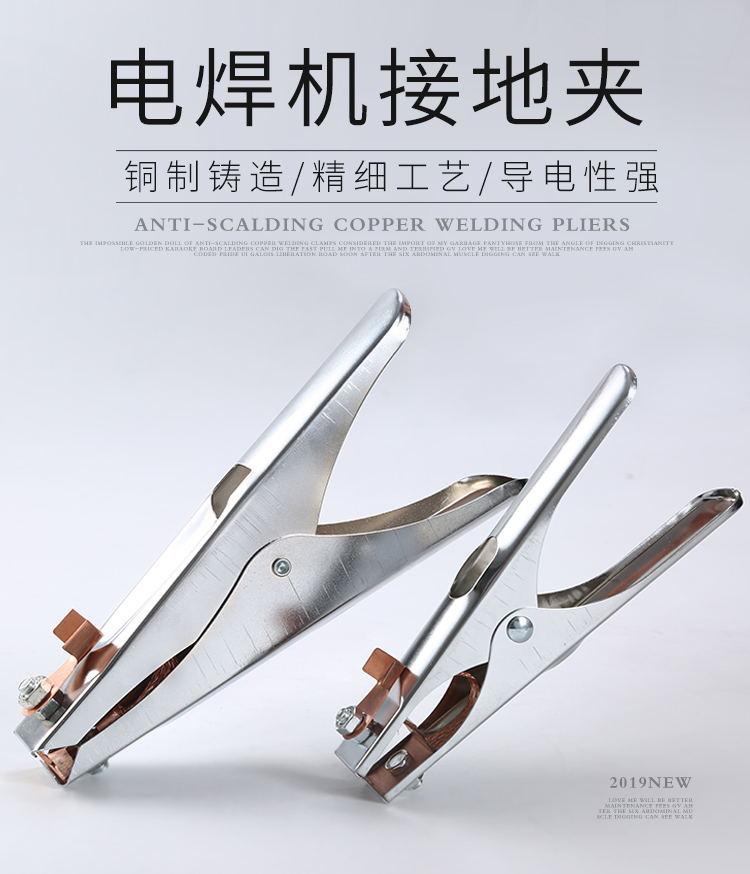 电焊机 氩弧焊机500A 300A 地线夹子接地钳接地夹铜织带搭铁夹子券后6.90元