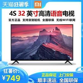小米电视32英寸 4s32液晶电视机智能wifi网络高清壁挂电视L32m5ad