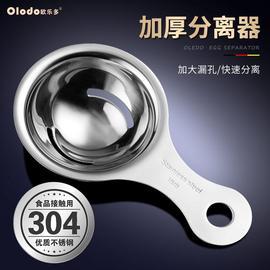 欧乐多304不锈钢蛋清蛋黄分离器鸡蛋分离器隔蛋清分离器家用烘培